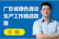 广东省绿色清洁生产工作推进政策