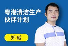 粤港清洁生产伙伴计划