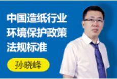 中国造纸行业环境保护政策法规标准