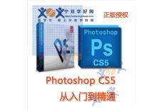Photoshop CS5视频教程(五)