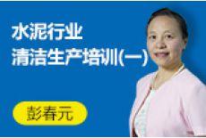 水泥行业清洁生产技术培训(一)