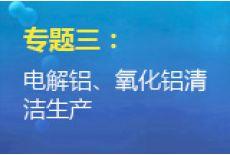 专题三:电解铝、氧化铝清洁生产