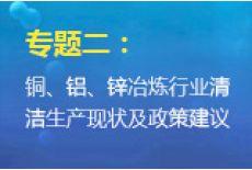 专题二:铜、铝、锌冶炼行业清洁生产现状及政策建议