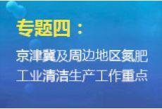 专题四:京津冀及周边地区氮肥工业清洁生产工作重点
