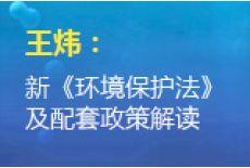 王炜:新《环境保护法》及配套政策解读