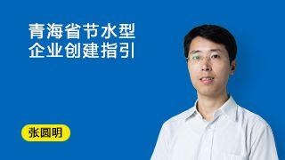 青海省节水型企业创建指引及节水案例分析