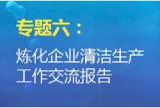 专题六:炼化企业清洁生产工作交流报告
