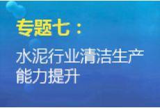 中国水泥协会:水泥行业清洁生产能力提升